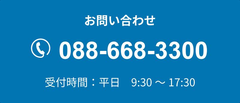 お問い合わせ 088-668-3300