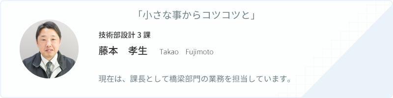 藤本 孝生