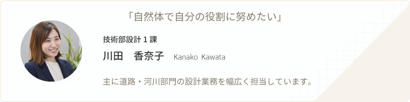 川田 香奈子
